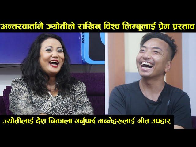 Jyoti made love proposal to Vishwa Limbu and left her boyfriend