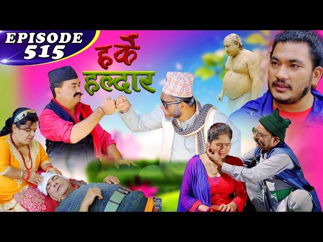 Nepali ComedyHarke Haldar –  Episode 515