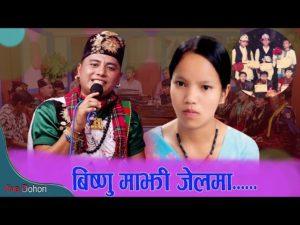 Reality of Bishnu Majhi through dohori song by Shyam Rana