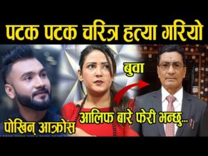 Madhu Chhetri says I cried and begged for my father's life, Alifa Khan just a friend