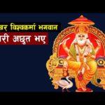 vishwakarma God Or Human Architect