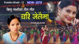 Bishnu Majhi New Nepali Teej Song 2078/2021   CHARI JELAIMA
