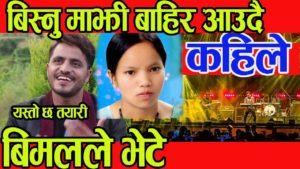Bishnu Majhi is coming out.