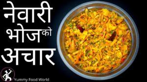 Newari Bhoj ko Achar – Teej special recipe