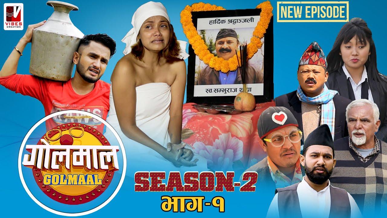 Golmaal Season 2 | Episode 1 Nepali Comedy Serial