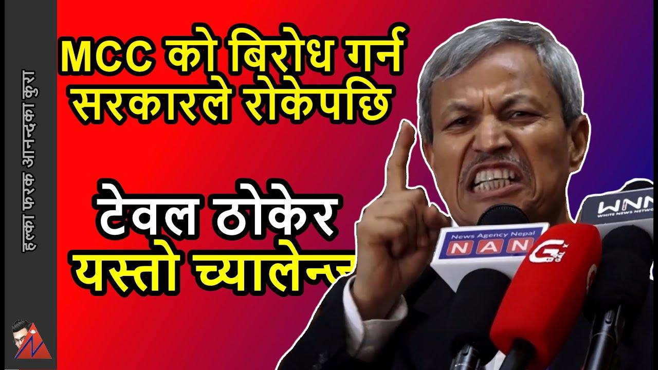 MCC can no longer be opposed, Bhim Rawal