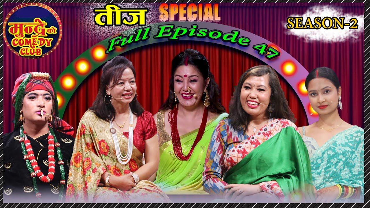 Mundre ko comedy club season 2 episode 47