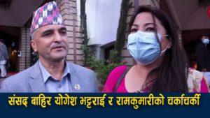 Yogesh and Ramkumari's outburst outside Parliament