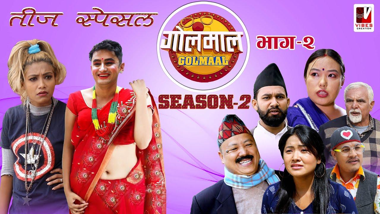 Golmaal Season 2   Episode 2 Nepali Comedy Serial