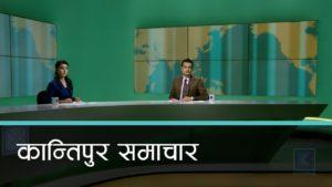 Kantipur Samachar   Kantipur News, 10 September 2078