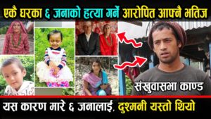 The killer is his own nephew! See the Sankhuwasava News Update