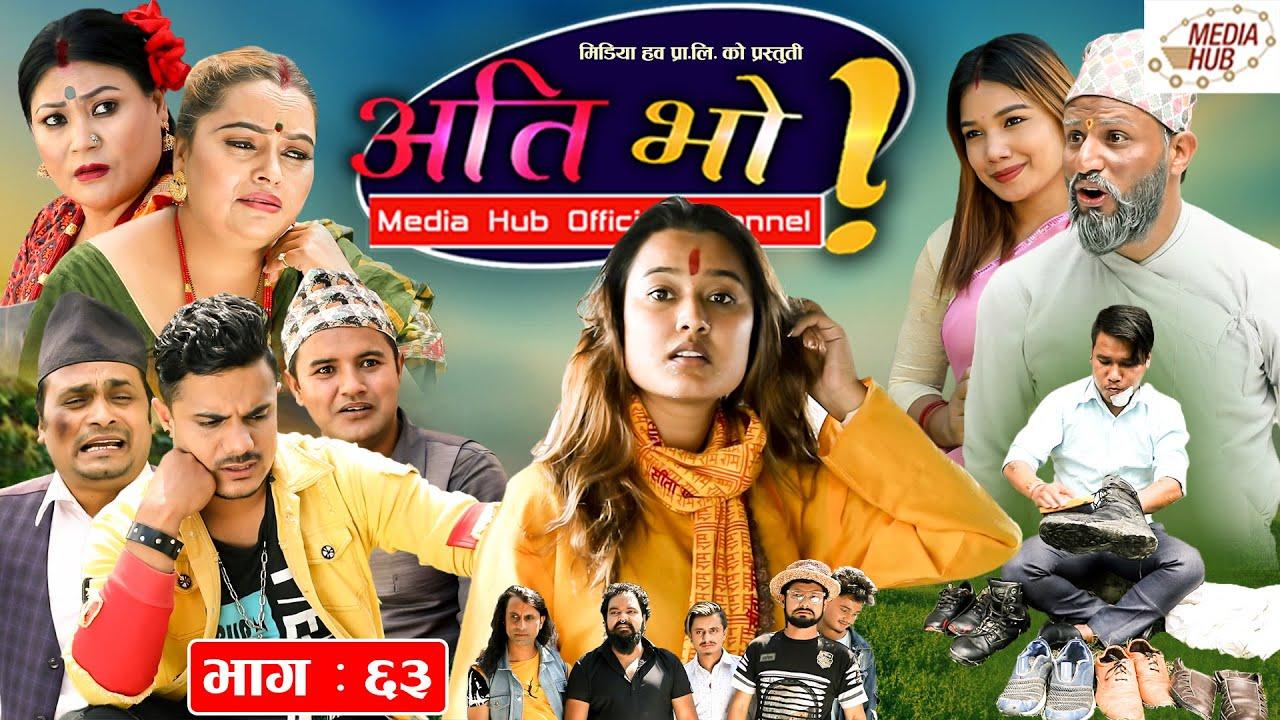 Ati Bho   Ep-63   September 11, 2021   Riyasha, Suraj, Khabapu   Nepali Comedy   Media Hub
