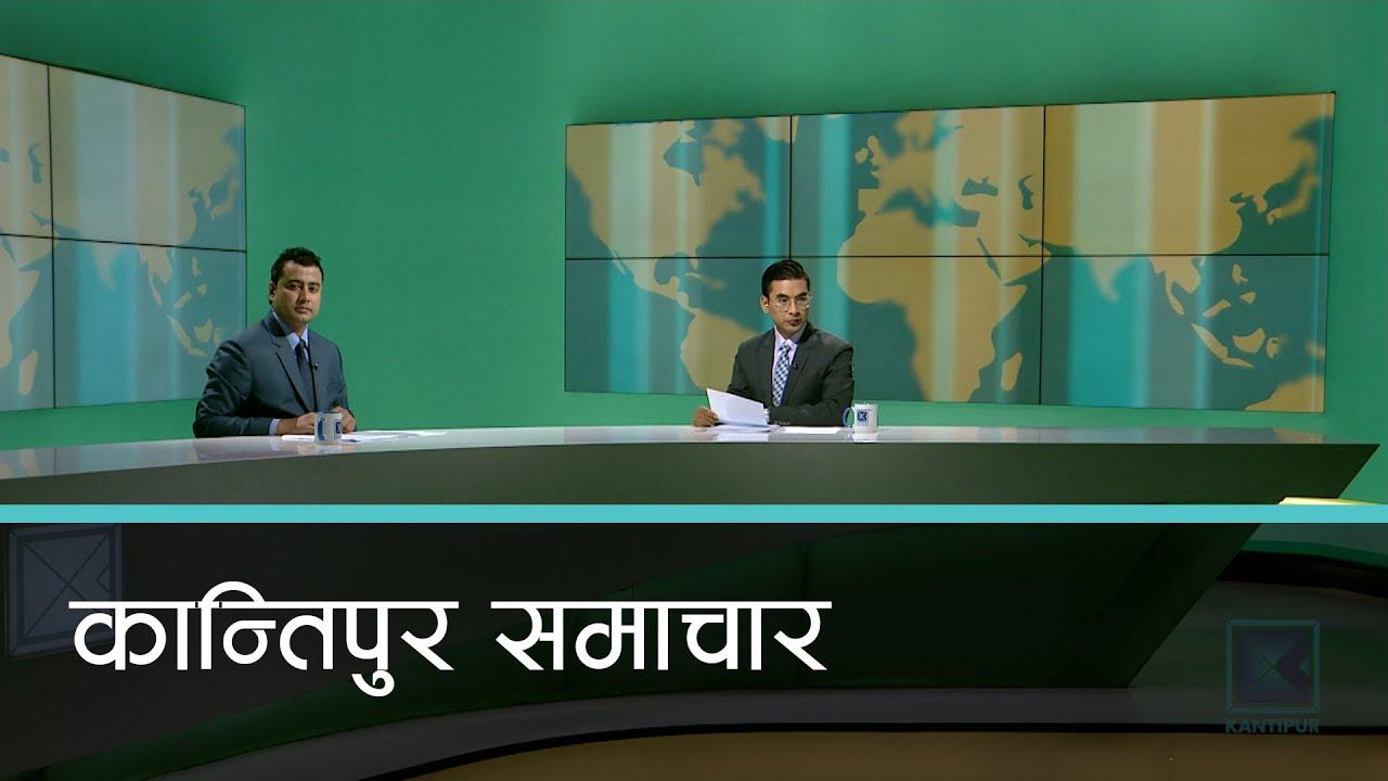 Kantipur Samachar   Kantipur News, 11 September 2021