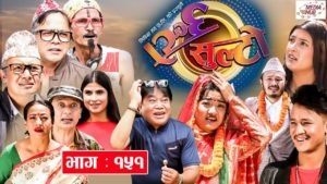Ulto Sulto  Ep -151 | September 15, 2021 | Nepali Comedy