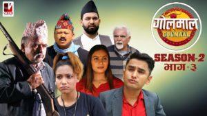 Golmaal Season 2 | Episode 315 September 2021 | Nepali Comedy Serial