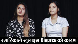 Exclusive Interview : Smarika Samarika Dhakal