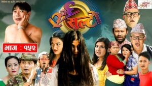 Ulto Sulto   Episode -152 | September 22, 2021 | Nepali Comedy | Media Hub Official