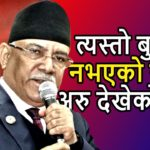 Prachanda talks about KP Oli, election and Deuba