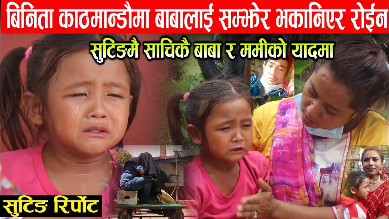 What is Binita doing in Kathmandu?