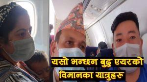 Buddha Air Passengers Experience || Buddha Air