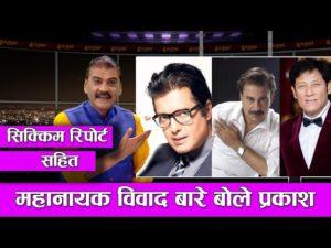 Prakash speaks about Mahanayak title