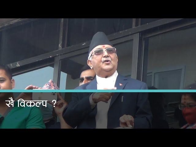 There is no leader in the UML to challenge Oli, a sign that Oli will be repeated as president