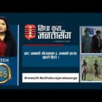 Clash between armed police force and indian smugglers