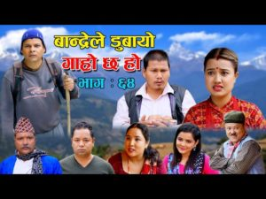 Garo Chha Ho, Episode 64