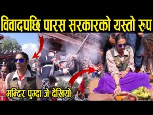 Indra started with worship by Paras shah- after gun fire