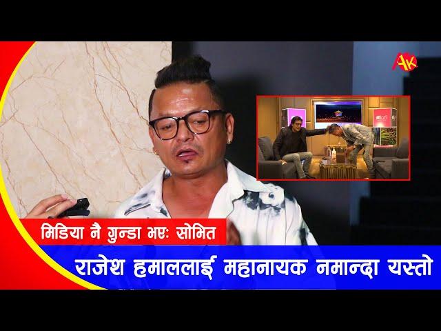 Impact of not considering Rajesh Hamal as superhero, Shobhit's grief towards media, sobhit Basnet, Dada's Barpipal movie