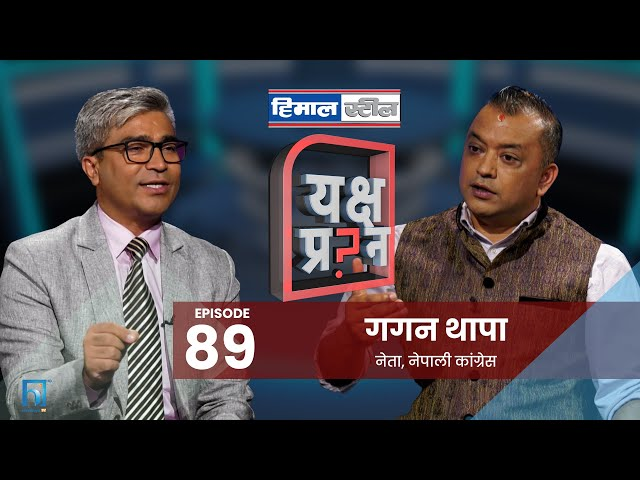 Gagan Thapa asked – Do you have guts to ask PM to resign- Yakshya prasna