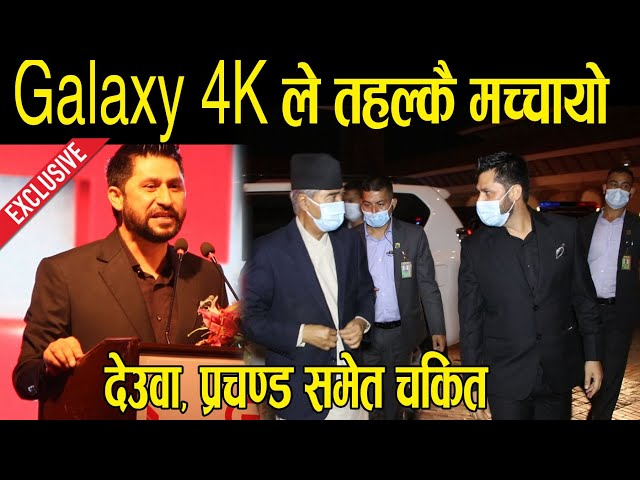 Rabilamechhane's Galaxy 4k launched. Inaugurated by the Prime Minister