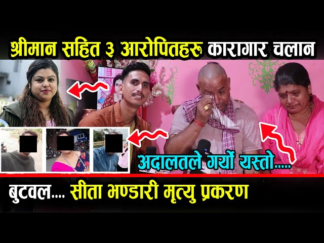 Sita Bhandar death case, Husband, brother in law and sister in law sentenced to jail.