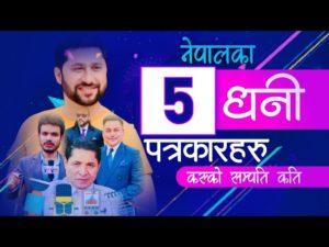 5 Richest Journalist of Nepal