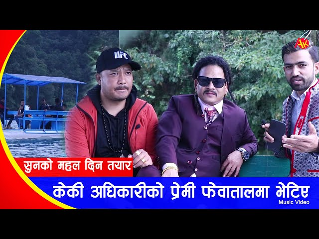 """Dipendra, who has become a lover of Keki Adhikari, says, """"I am ready to give you a golden palace"""