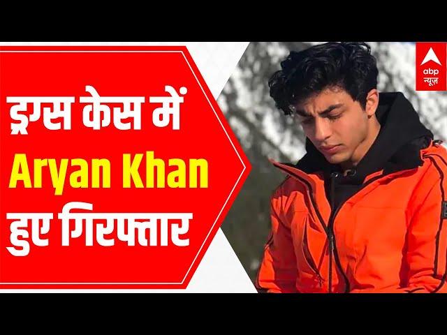 SRK's son Aryan Khan arrested in Mumbai Rave Party Case