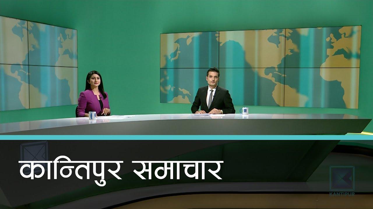 Kantipur Samachar   Kantipur News, October 04 2021