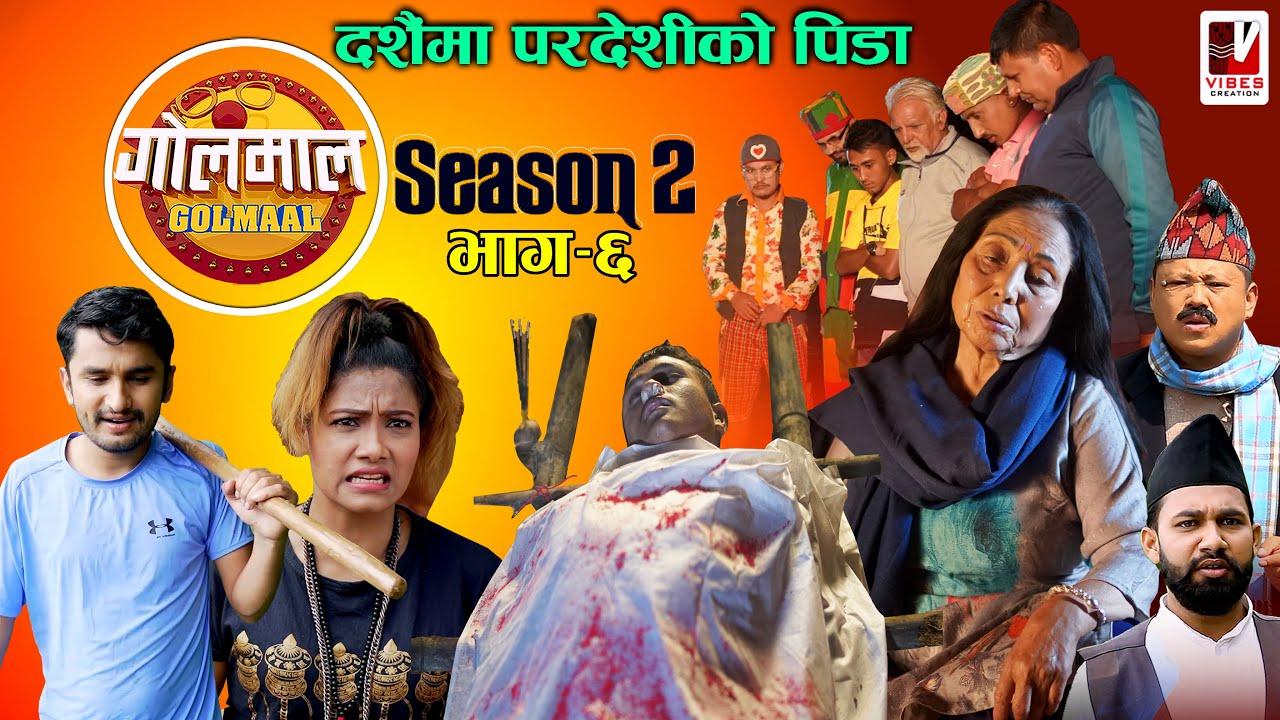 दशैंमा परदेशीको पिडा !! | Golmaal Episode – 6 | Season 2   Dashain | Nepali Serial