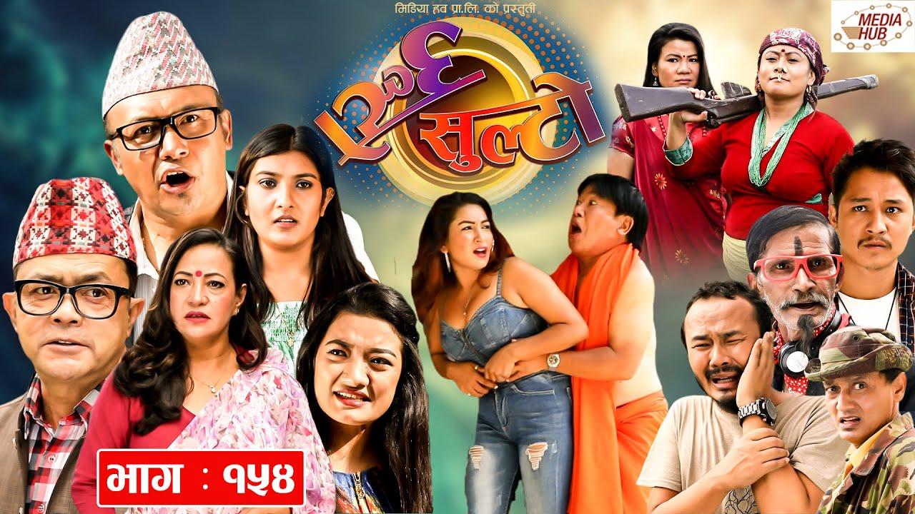Ulto Sulto  Ep -154 | October 6, 2021 | Nepali Comedy | Media Hub Official