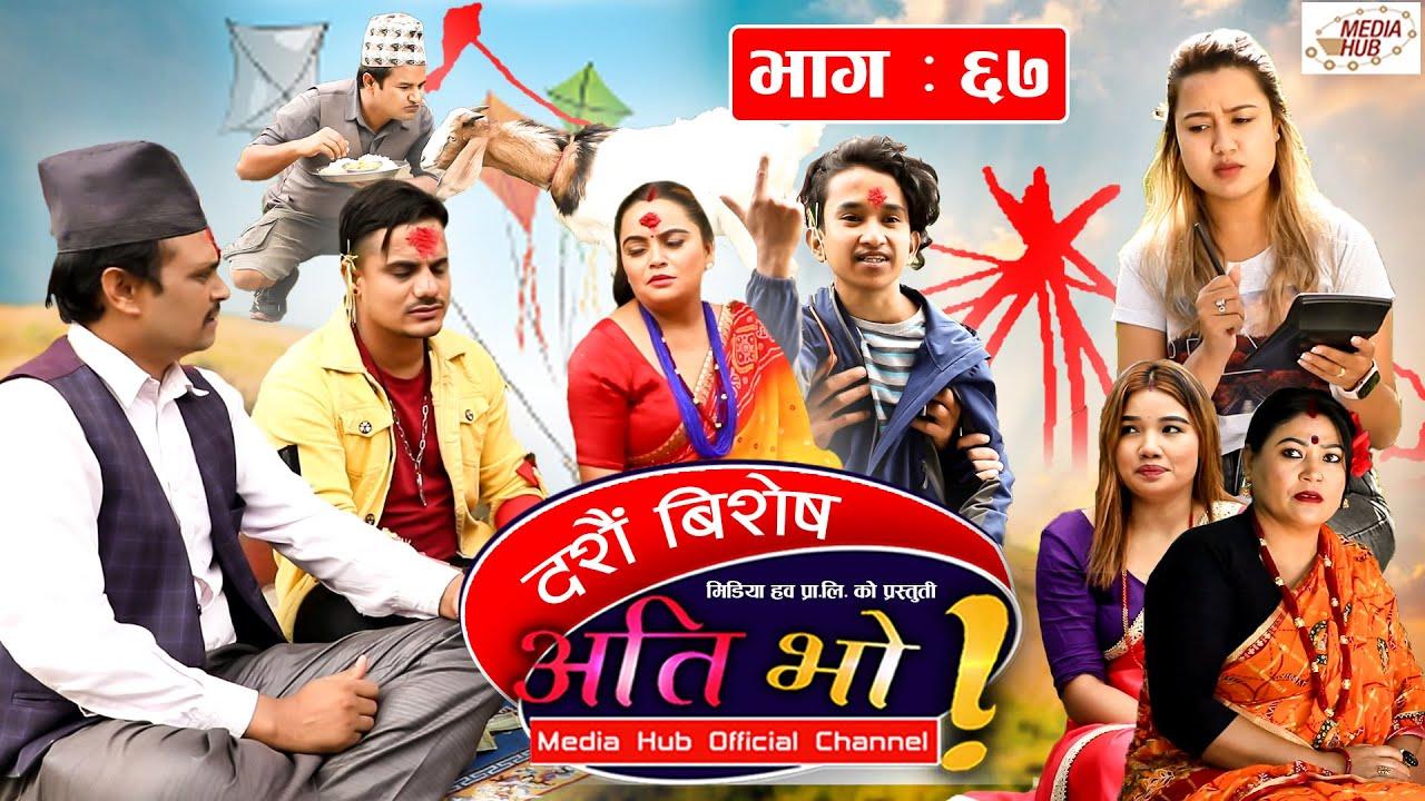 Ati Bho   Ep – 67   October 9, 2021   Riyasha, Suraj, Khabapu   Nepali Comedy   Media Hub