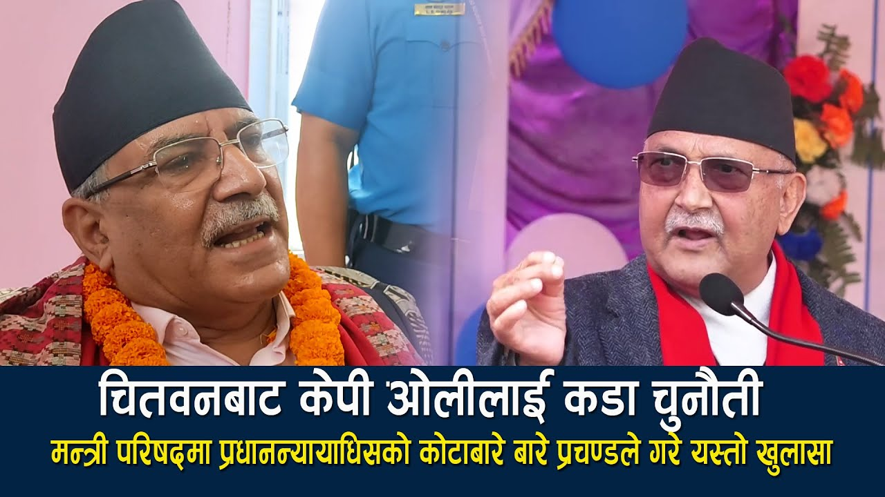 Prachanda' tough challenge to Oli from Chitwan in the Council of Ministers