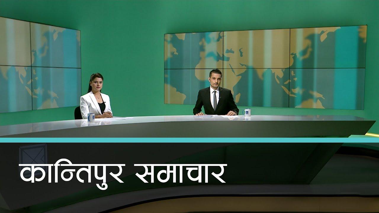 Kantipur Samachar   Kantipur News, October 11