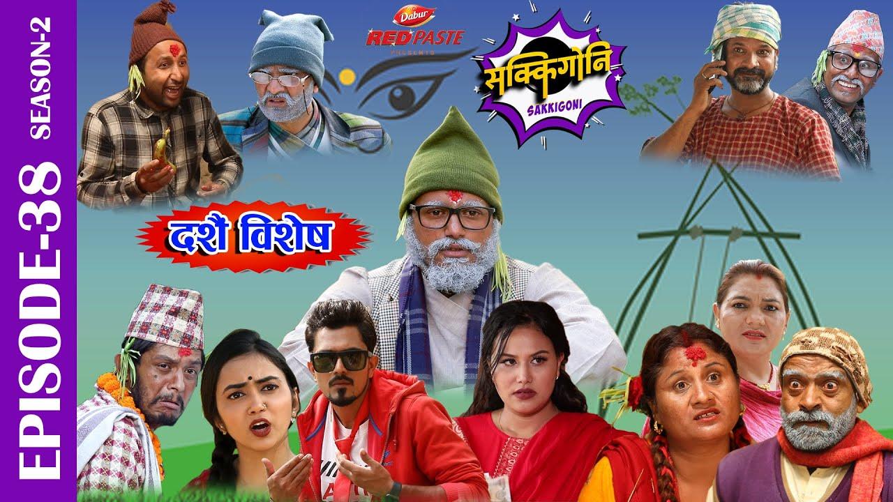 Sakkigoni   Comedy Serial   Season 2   Episode-38  Padey, Jigri, Bale, Munni