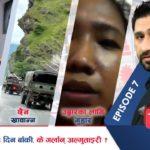 Sidha Kura | Episode: 07