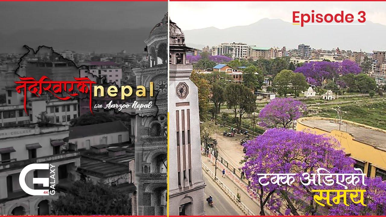 Time that stood still – Nadekhiyeko Nepal | Ep: 3