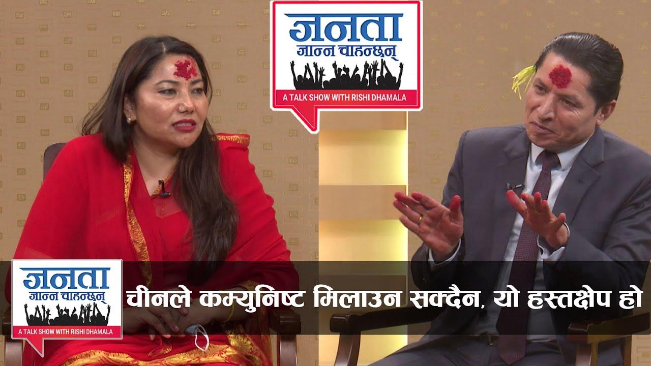 Ram Kumari Jhankri first interview after becoming a minister