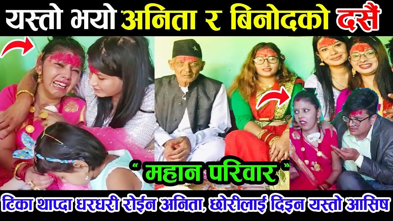 Anita & Binod Khadka Dashai