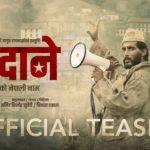 RUDANE – Nepali Movie Teaser | Divya Dev|| Namrata Shrestha || Amit Kishor Subedi | Bikash Dhakal
