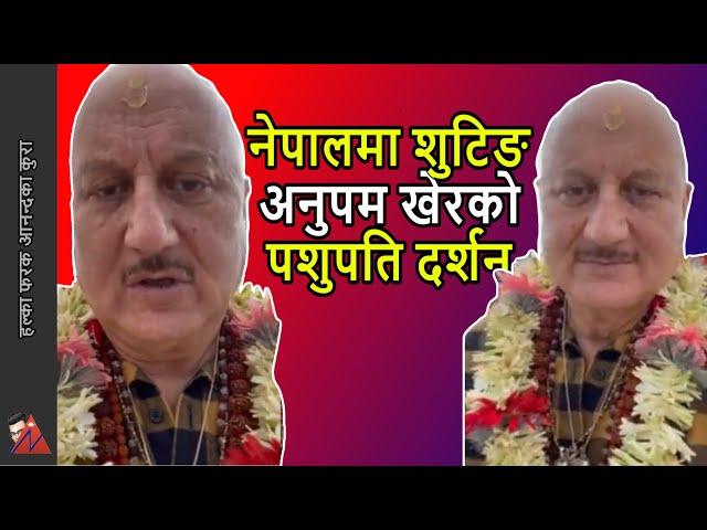 Bollywood film Uunchai of Sooraj Barjatya shooting in Nepal